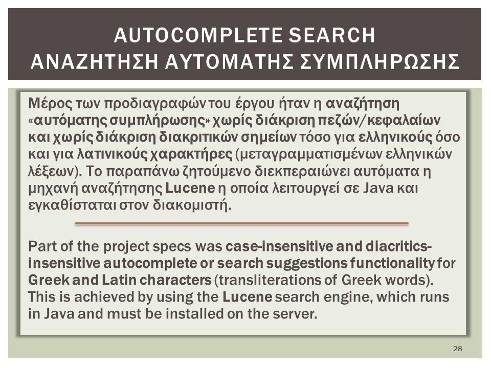 Μέρος των προδιαγραφών του έργου ήταν η αναζήτηση «αυτόματης συμπλήρωσης» χωρίς διάκριση πεζών/κεφαλαίων και χωρίς διάκριση διακριτικών σημείων τόσο για ελληνικούς όσο και για λατινικούς χαρακτήρες (μεταγραμματισμένων ελληνικών λέξεων).