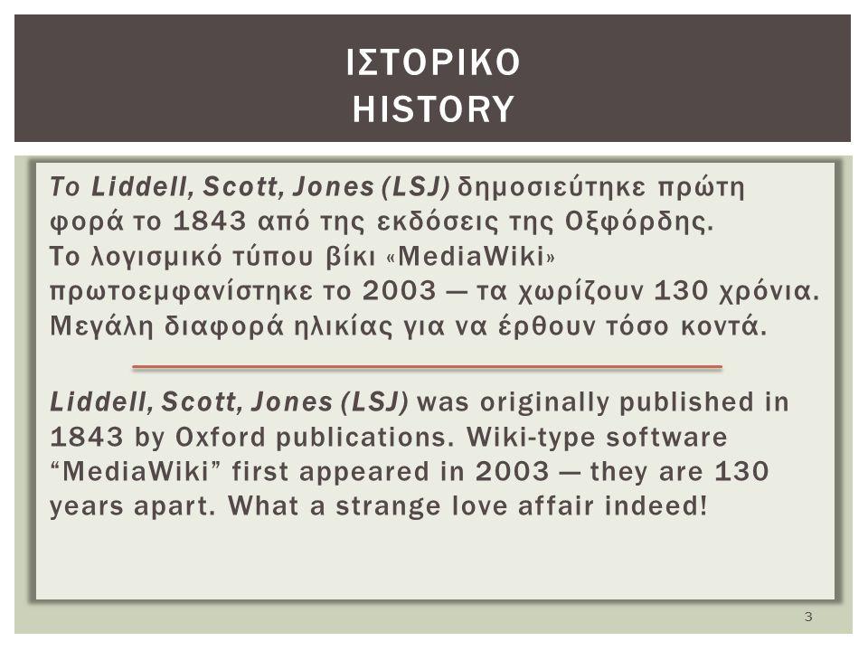 Το Liddell, Scott, Jones (LSJ) δημοσιεύτηκε πρώτη φορά το 1843 από της εκδόσεις της Οξφόρδης.