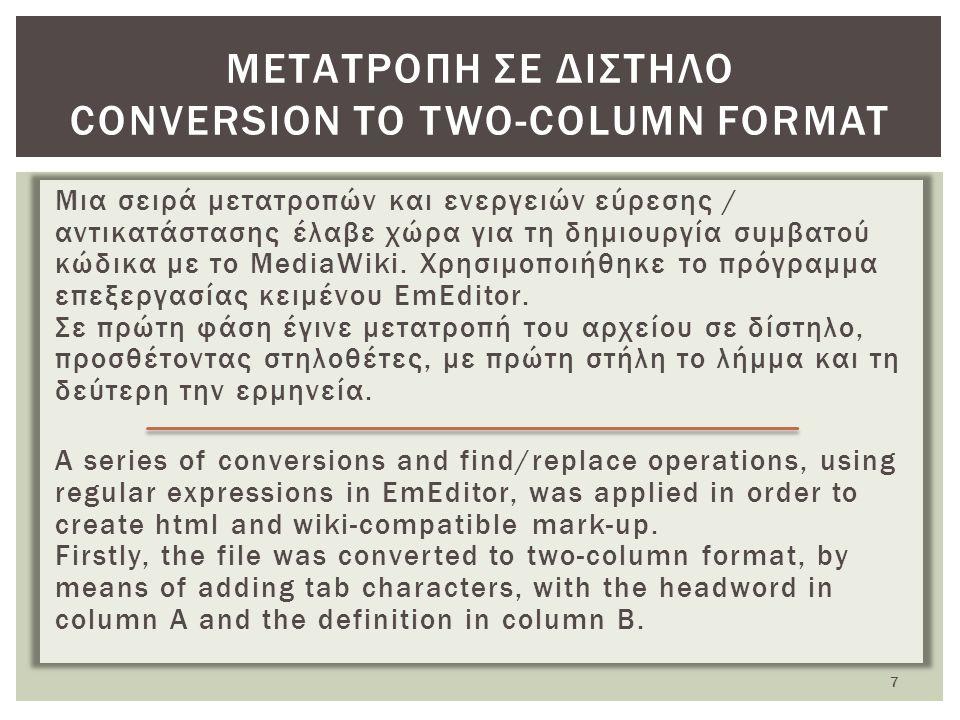 Μια σειρά μετατροπών και ενεργειών εύρεσης / αντικατάστασης έλαβε χώρα για τη δημιουργία συμβατού κώδικα με το MediaWiki.