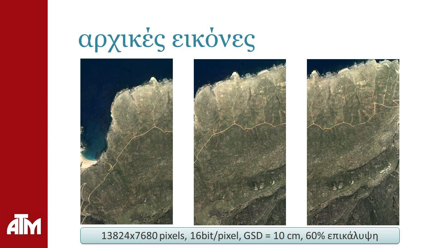 αρχικές εικόνες 13824x7680 pixels, 16bit/pixel, GSD = 10 cm, 60% επικάλυψη