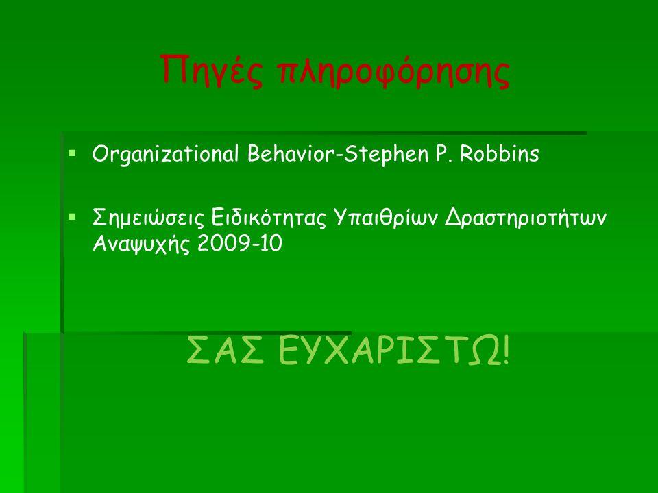 Πηγές πληροφόρησης   Organizational Behavior-Stephen P.