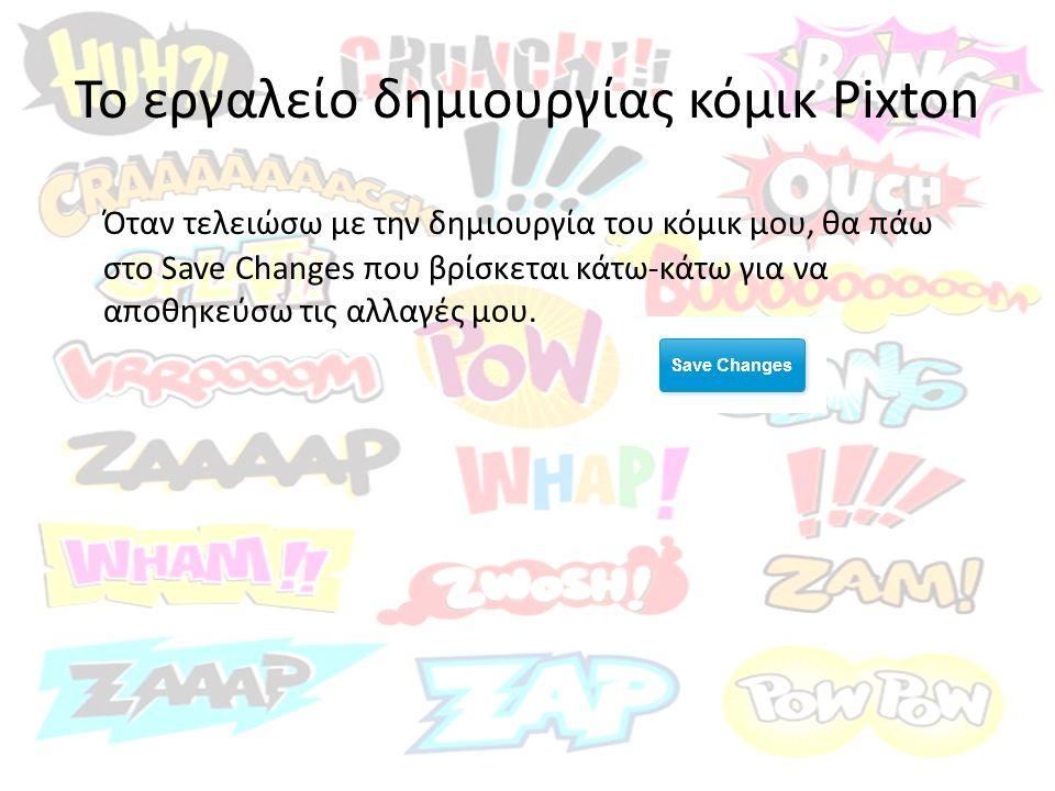 Το εργαλείο δημιουργίας κόμικ Pixton Όταν τελειώσω με την δημιουργία του κόμικ μου, θα πάω στο Save Changes που βρίσκεται κάτω-κάτω για να αποθηκεύσω
