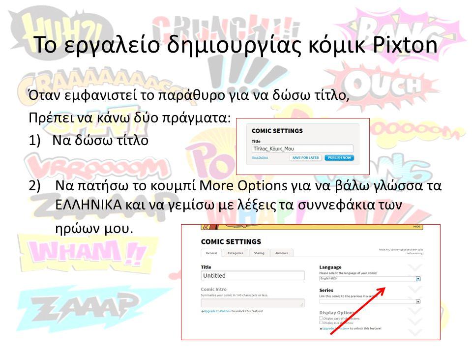 Το εργαλείο δημιουργίας κόμικ Pixton Όταν εμφανιστεί το παράθυρο για να δώσω τίτλο, Πρέπει να κάνω δύο πράγματα: 1)Να δώσω τίτλο 2) Να πατήσω το κουμπί More Options για να βάλω γλώσσα τα ΕΛΛΗΝΙΚΑ και να γεμίσω με λέξεις τα συννεφάκια των ηρώων μου.