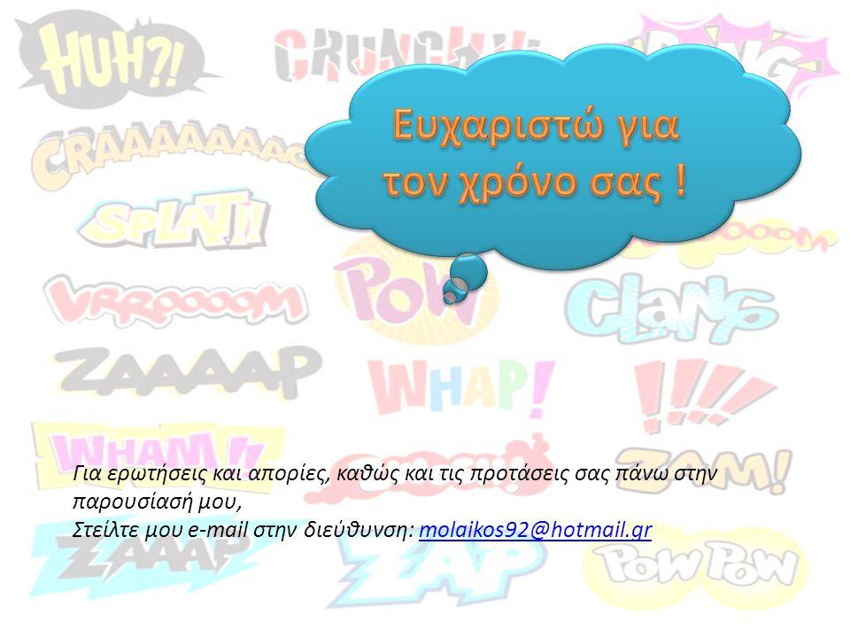 Για ερωτήσεις και απορίες, καθώς και τις προτάσεις σας πάνω στην παρουσίασή μου, Στείλτε μου e-mail στην διεύθυνση: molaikos92@hotmail.grmolaikos92@hotmail.gr