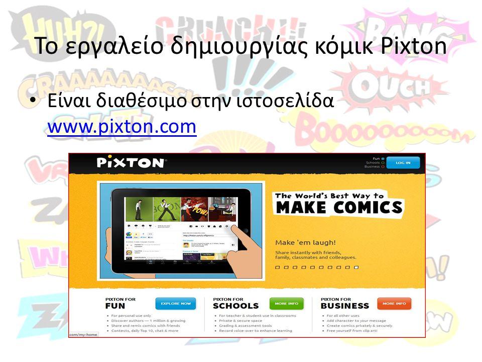 Το εργαλείο δημιουργίας κόμικ Pixton Είναι διαθέσιμο στην ιστοσελίδα www.pixton.com www.pixton.com