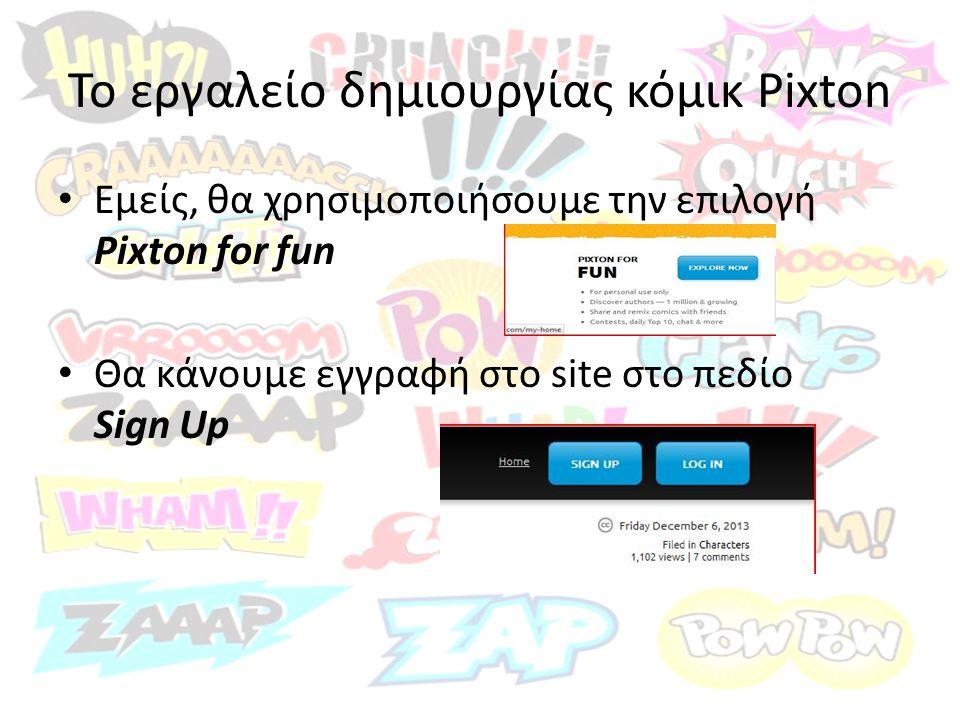 Το εργαλείο δημιουργίας κόμικ Pixton Εμείς, θα χρησιμοποιήσουμε την επιλογή Pixton for fun Θα κάνουμε εγγραφή στο site στο πεδίο Sign Up