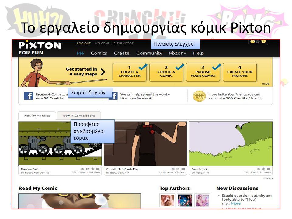 Το εργαλείο δημιουργίας κόμικ Pixton Πίνακας Ελέγχου Σειρά οδηγιών Πρόσφατα ανεβασμένα κόμικς
