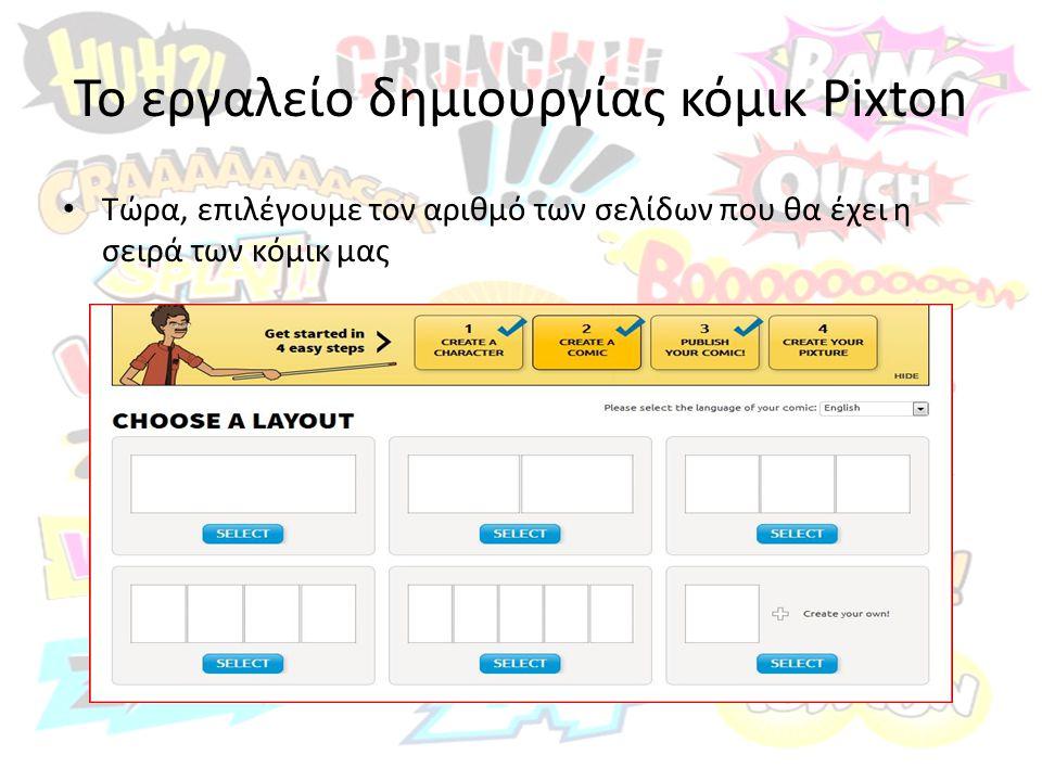 Το εργαλείο δημιουργίας κόμικ Pixton Τώρα, επιλέγουμε τον αριθμό των σελίδων που θα έχει η σειρά των κόμικ μας