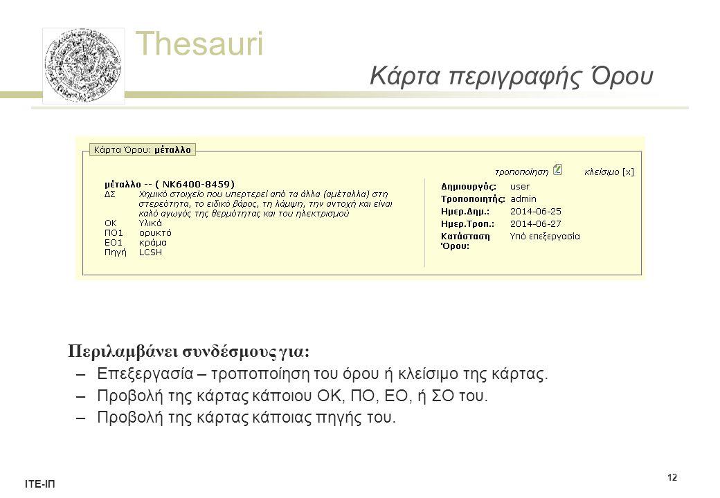 Thesauri ΙΤΕ-ΙΠ Ι.Τ.Ε.– Ι.Π.