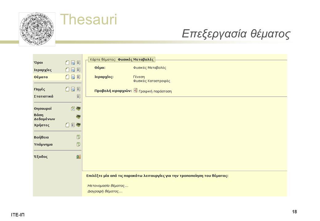 Thesauri ΙΤΕ-ΙΠ Επεξεργασία θέματος 18