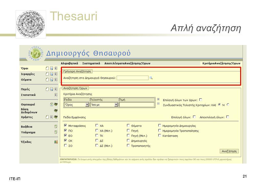 Thesauri ΙΤΕ-ΙΠ Απλή αναζήτηση 21