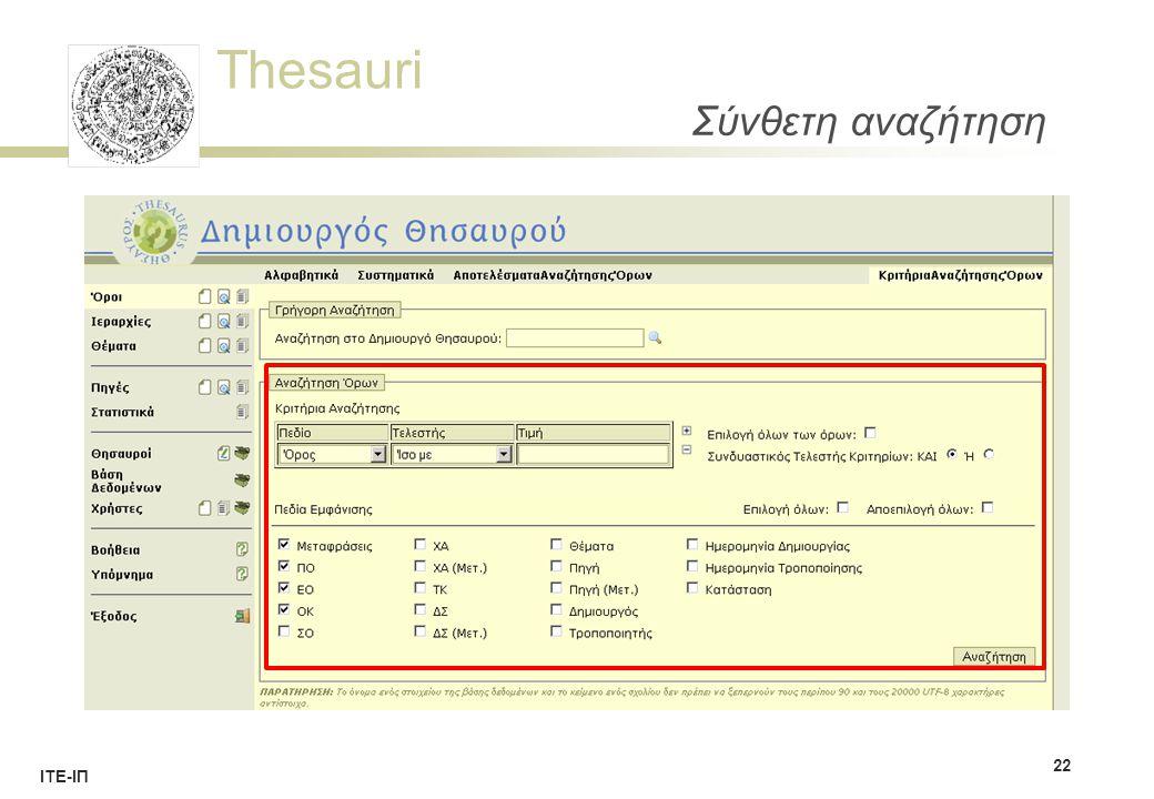 Thesauri ΙΤΕ-ΙΠ Σύνθετη αναζήτηση 22