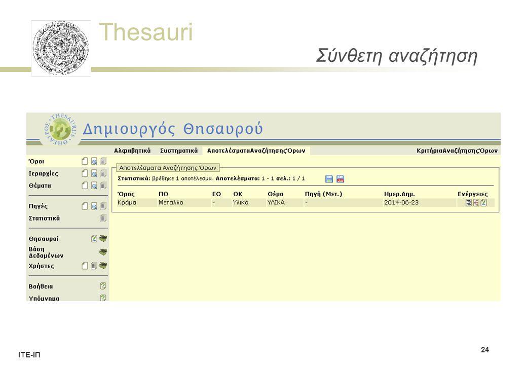 Thesauri ΙΤΕ-ΙΠ Σύνθετη αναζήτηση 24