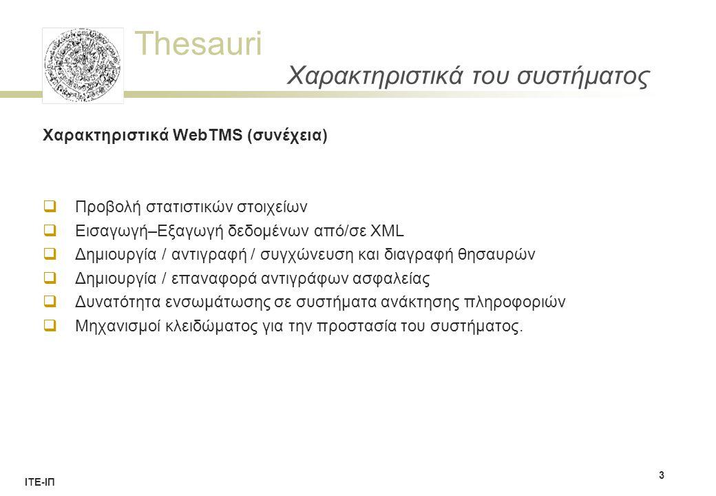 Thesauri ΙΤΕ-ΙΠ Χρήστες  Επιτροπή Θησαυρού (ΕΘ): Ρόλος τους είναι να εγκρίνουν τους «Υπό έγκριση» όρους σε «Εκδοθέντες».