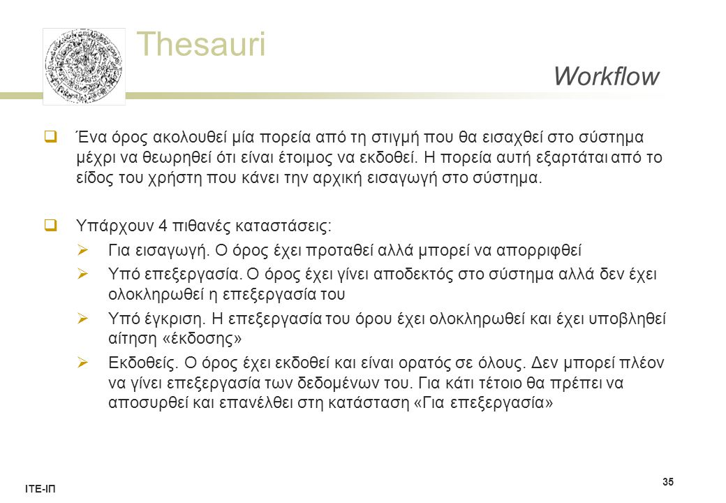 Thesauri ΙΤΕ-ΙΠ Workflow  Ένα όρος ακολουθεί μία πορεία από τη στιγμή που θα εισαχθεί στο σύστημα μέχρι να θεωρηθεί ότι είναι έτοιμος να εκδοθεί.