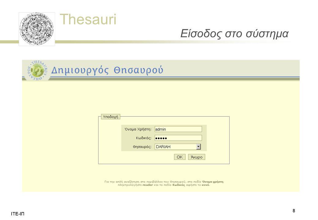 Thesauri ΙΤΕ-ΙΠ Επιφάνεια εργασίας 9 Ι.Τ.Ε.– Ι.Π.