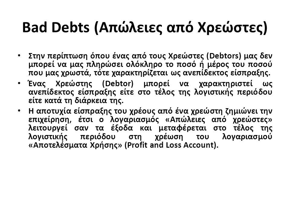 Bad Debts (Απώλειες από Χρεώστες) Στην περίπτωση όπου ένας από τους Χρεώστες (Debtors) μας δεν μπορεί να μας πληρώσει ολόκληρο το ποσό ή μέρος του ποσ