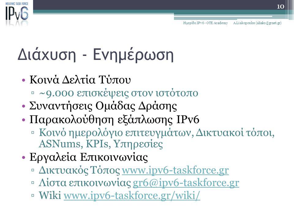 Διάχυση - Ενημέρωση Κοινά Δελτία Τύπου ▫~9.000 επισκέψεις στον ιστότοπο Συναντήσεις Ομάδας Δράσης Παρακολούθηση εξάπλωσης IPv6 ▫Κοινό ημερολόγιο επιτε