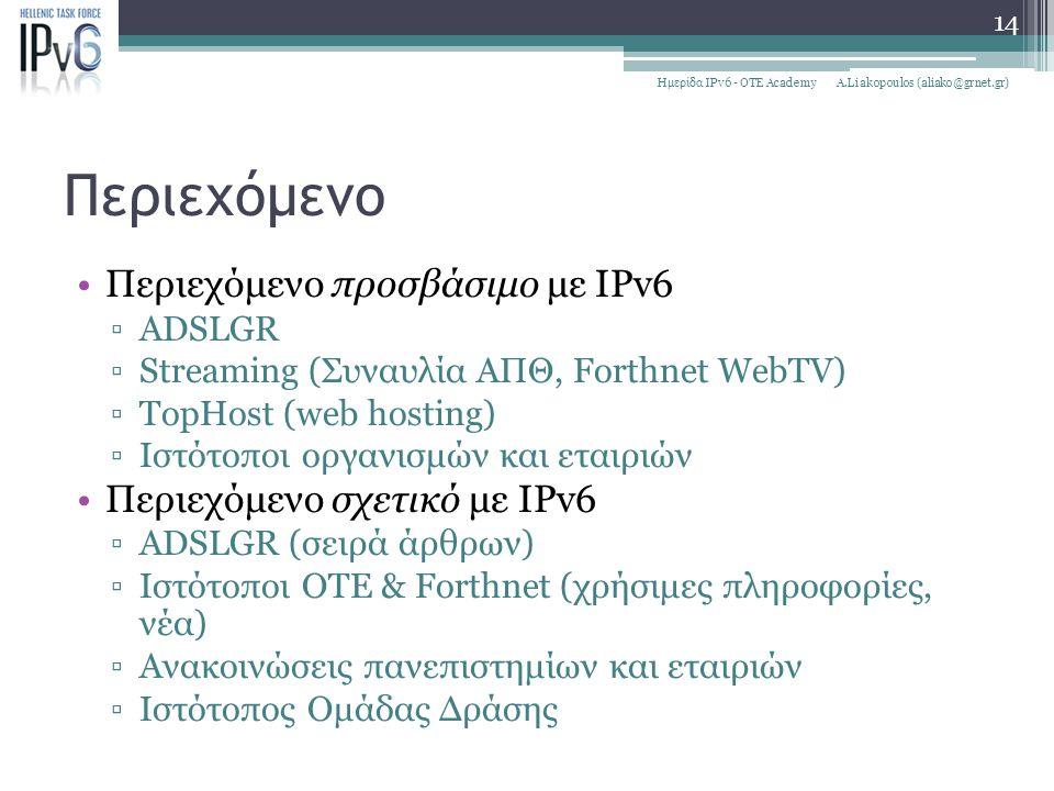 Περιεχόμενο Περιεχόμενο προσβάσιμο με IPv6 ▫ADSLGR ▫Streaming (Συναυλία ΑΠΘ, Forthnet WebTV) ▫TopHost (web hosting) ▫Ιστότοποι οργανισμών και εταιριών