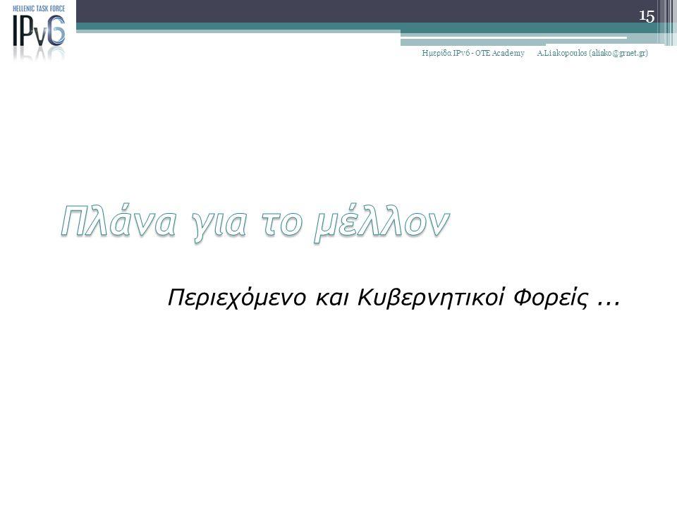 Περιεχόμενο και Κυβερνητικοί Φορείς... A.Liakopoulos (aliako@grnet.gr)Ημερίδα IPv6 - OTE Academy 15