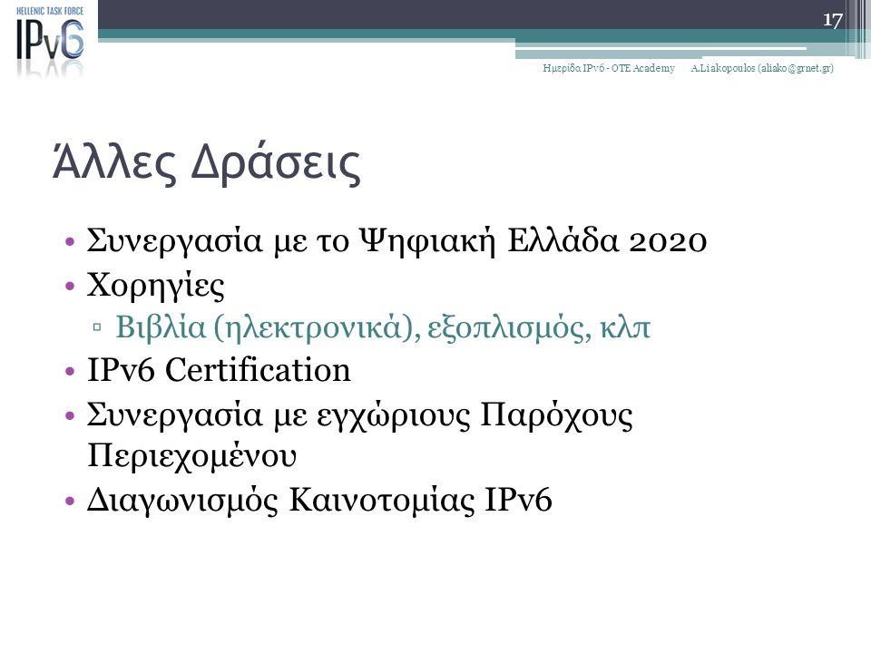 Άλλες Δράσεις Συνεργασία με το Ψηφιακή Ελλάδα 2020 Χορηγίες ▫Βιβλία (ηλεκτρονικά), εξοπλισμός, κλπ IPv6 Certification Συνεργασία με εγχώριους Παρόχους