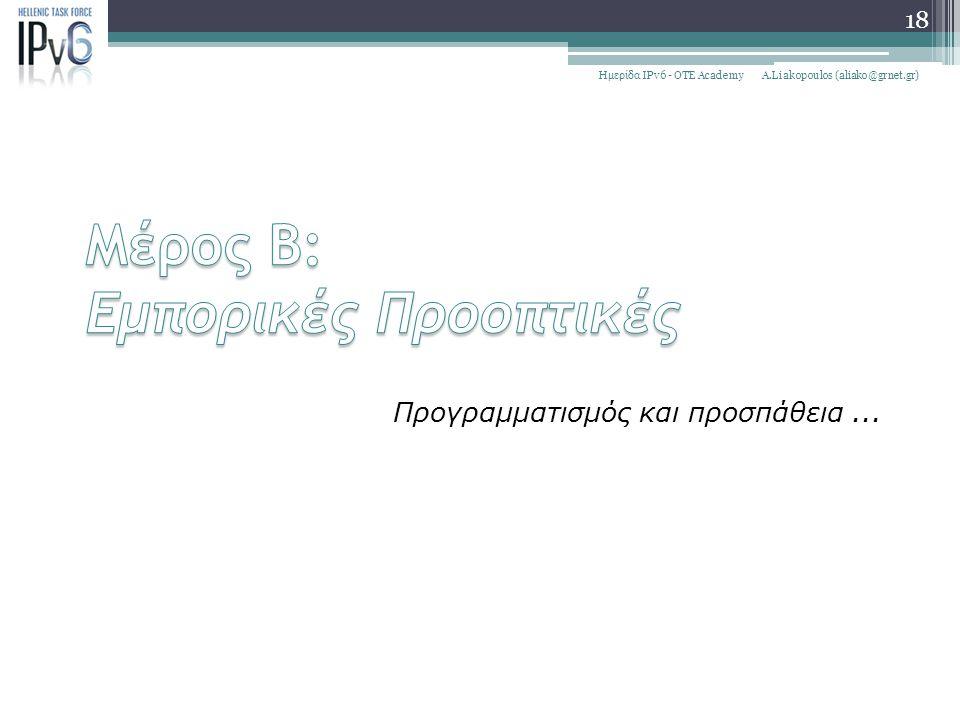 Προγραμματισμός και προσπάθεια... A.Liakopoulos (aliako@grnet.gr)Ημερίδα IPv6 - OTE Academy 18
