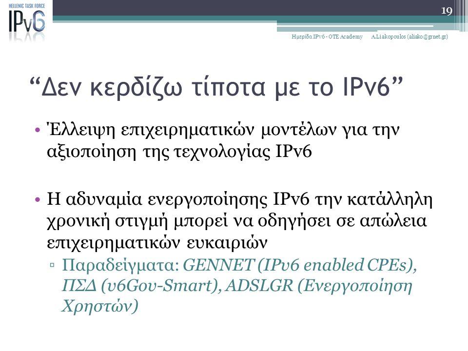"""""""Δεν κερδίζω τίποτα με το IPv6"""" Έλλειψη επιχειρηματικών μοντέλων για την αξιοποίηση της τεχνολογίας IPv6 Η αδυναμία ενεργοποίησης IPv6 την κατάλληλη χ"""
