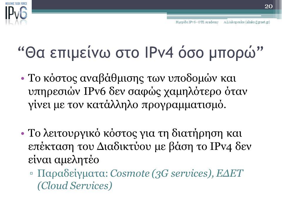 """""""Θα επιμείνω στο IPv4 όσο μπορώ"""" Το κόστος αναβάθμισης των υποδομών και υπηρεσιών IPv6 δεν σαφώς χαμηλότερο όταν γίνει με τον κατάλληλο προγραμματισμό"""