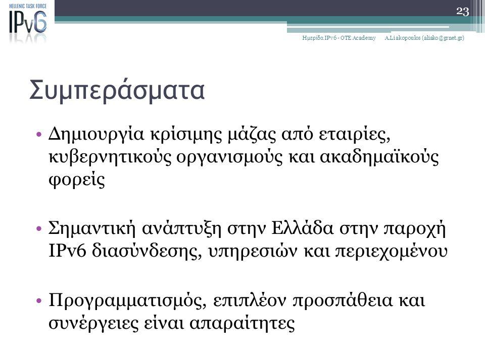 Συμπεράσματα Δημιουργία κρίσιμης μάζας από εταιρίες, κυβερνητικούς οργανισμούς και ακαδημαϊκούς φορείς Σημαντική ανάπτυξη στην Ελλάδα στην παροχή IPv6