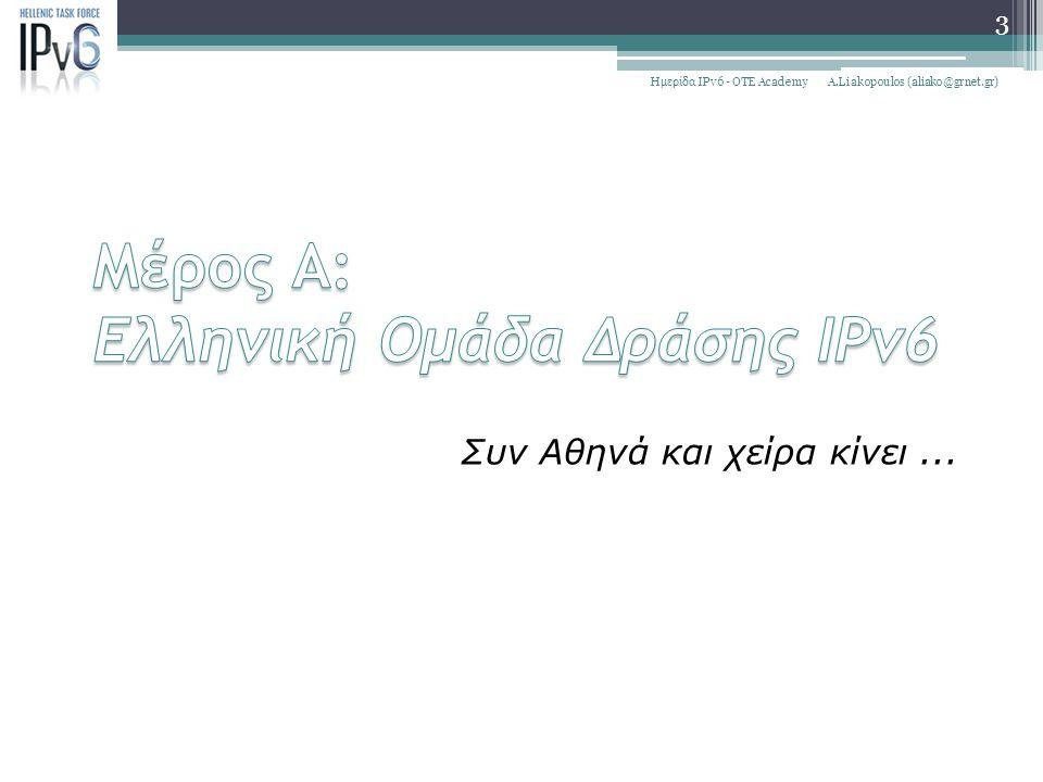 Συν Αθηνά και χείρα κίνει... A.Liakopoulos (aliako@grnet.gr)Ημερίδα IPv6 - OTE Academy 3
