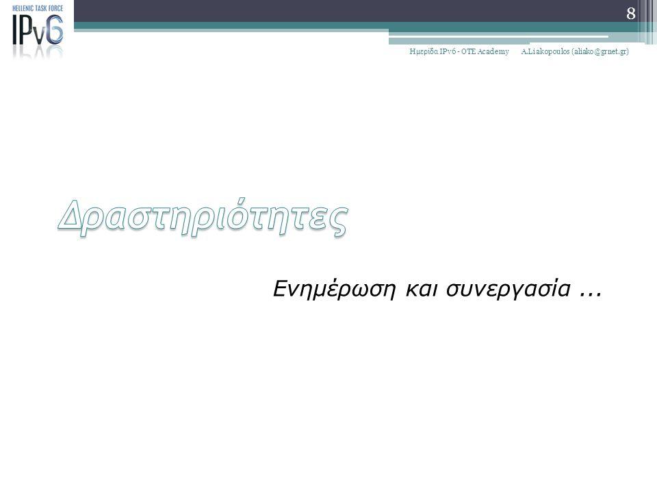 Ενημέρωση και συνεργασία... A.Liakopoulos (aliako@grnet.gr)Ημερίδα IPv6 - OTE Academy 8