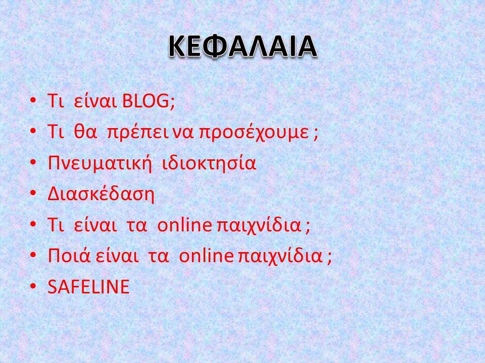 Τι είναι BLOG; Η λέξη blog είναι η κουτσουρεμένη έκδοση της λέξης weblog, από το web που σημαίνει Παγκόσμιος Ιστός και log που σημαίνει καταχώριση.