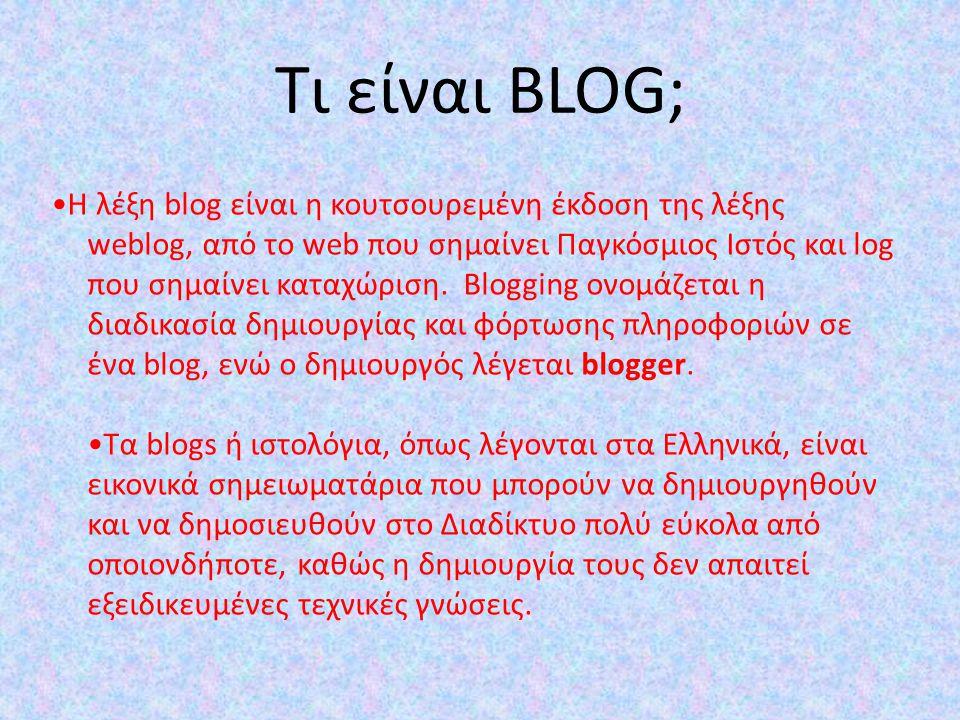 Τι είναι BLOG; Η λέξη blog είναι η κουτσουρεμένη έκδοση της λέξης weblog, από το web που σημαίνει Παγκόσμιος Ιστός και log που σημαίνει καταχώριση. Bl