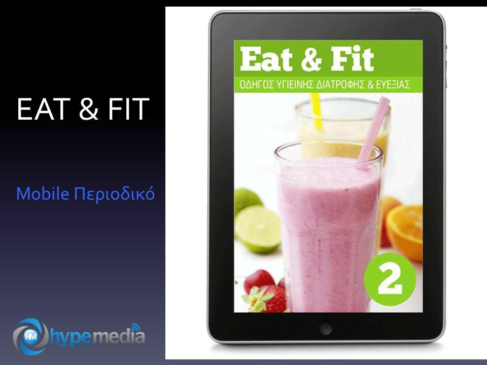 EAT & FIT Mobile Περιοδικό