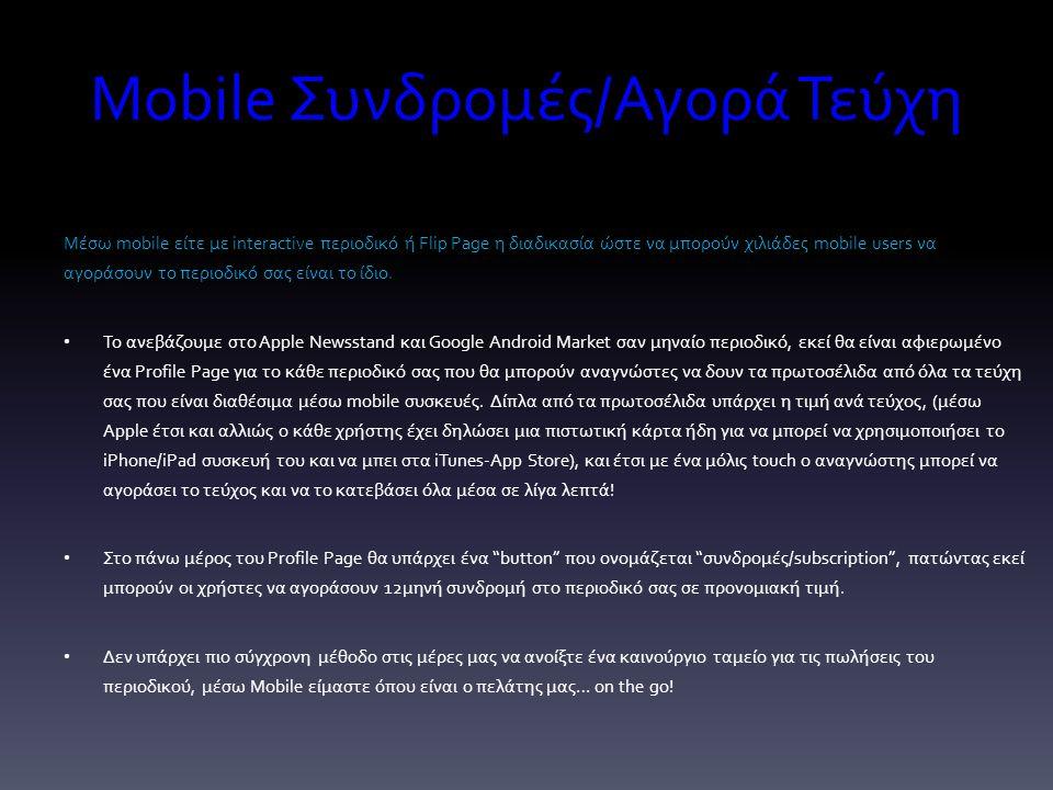 Mobile Συνδρομές/Αγορά Τεύχη Μέσω mobile είτε με interactive περιοδικό ή Flip Page η διαδικασία ώστε να μπορούν χιλιάδες mobile users να αγοράσουν το περιοδικό σας είναι το ίδιο.