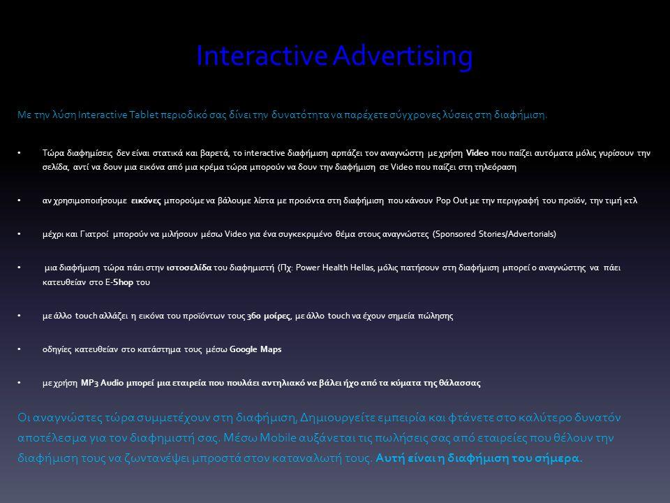 Interactive Advertising Με την λύση Interactive Tablet περιοδικό σας δίνει την δυνατότητα να παρέχετε σύγχρονες λύσεις στη διαφήμιση.