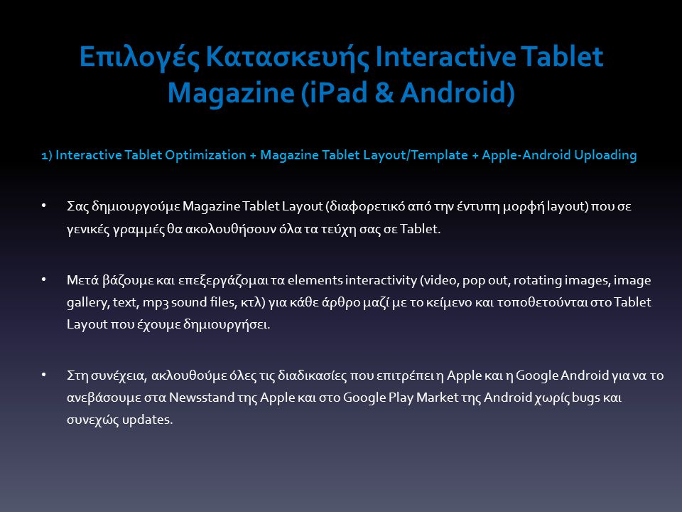Επιλογές Κατασκευής Interactive Tablet Magazine (iPad & Android) 1) Interactive Tablet Optimization + Magazine Tablet Layout/Template + Apple-Android