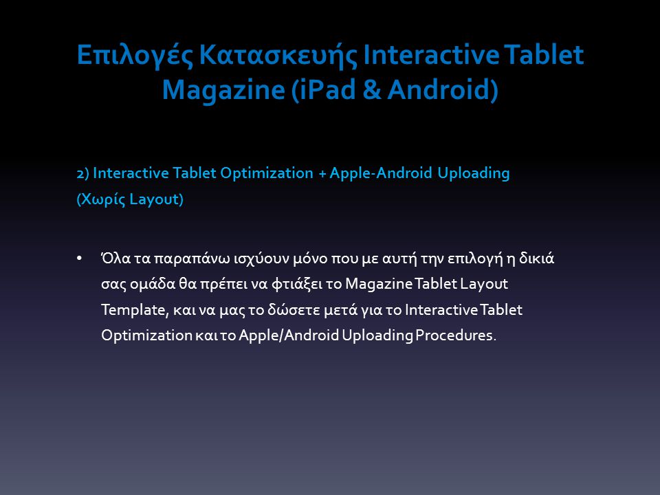 Επιλογές Κατασκευής Interactive Tablet Magazine (iPad & Android) 2) Interactive Tablet Optimization + Apple-Android Uploading (Χωρίς Layout) Όλα τα πα