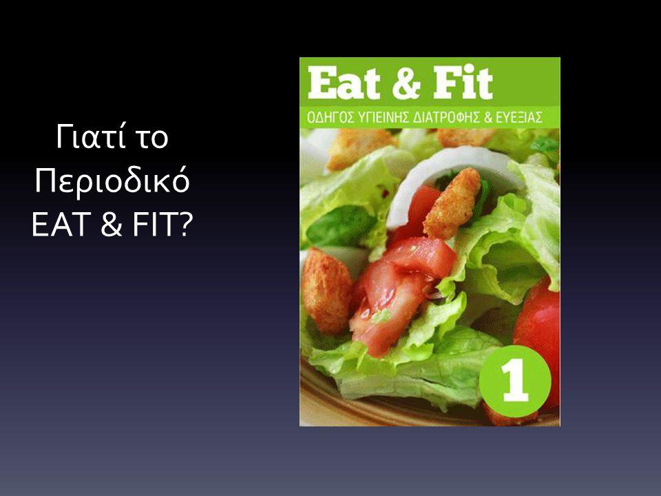 Γιατί το Περιοδικό EAT & FIT