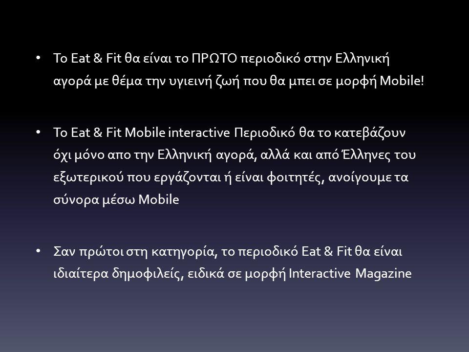 To Eat & Fit θα είναι το ΠΡΩΤΟ περιοδικό στην Ελληνική αγορά με θέμα την υγιεινή ζωή που θα μπει σε μορφή Mobile.
