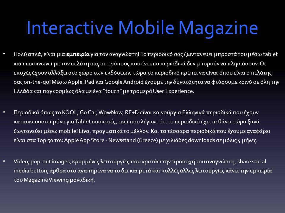 Interactive Mobile Magazine Πολύ απλά, είναι μια εμπειρία για τον αναγνώστη.