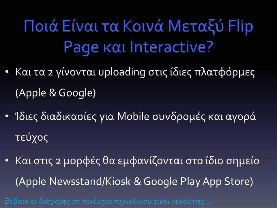 Ποιά Είναι τα Κοινά Μεταξύ Flip Page και Interactive.