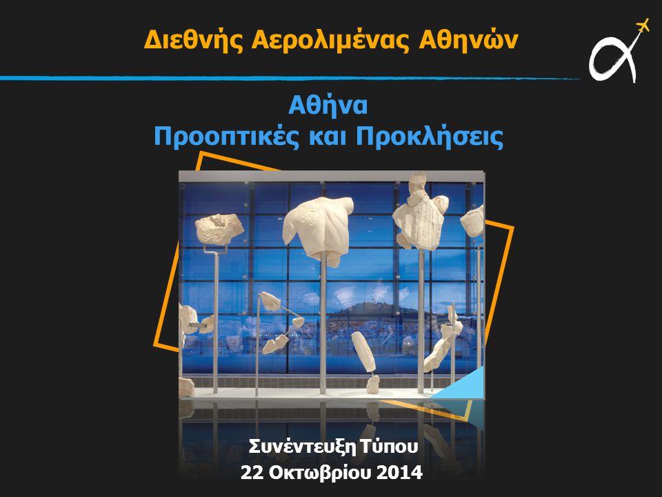 Πηγή: AIA/MIS Επιβατική Κίνηση Ιανουάριος-Σεπτέμβριος 2014/2013 (σε εκατομμύρια) + 20,0% + 18,3% + 19,4% Εσωτερικό ΕξωτερικόΣύνολο 2013 2014 2 ΔΑΑ: Θετικές εξελίξεις το 2014 για την Αθήνα Αύξηση της επιβατικής κίνησης σχεδόν κατά 2 εκ.