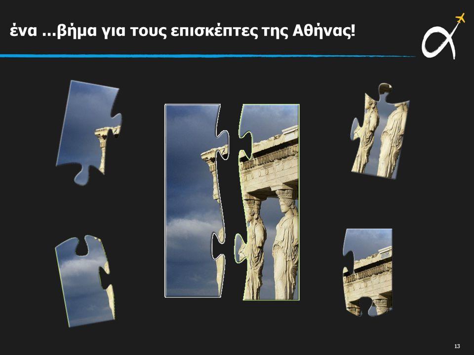 ένα...βήμα για τους επισκέπτες της Αθήνας! 13