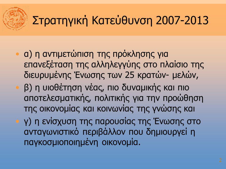 2 Στρατηγική Κατεύθυνση 2007-2013 α) η αντιμετώπιση της πρόκλησης για επανεξέταση της αλληλεγγύης στο πλαίσιο της διευρυμένης Ένωσης των 25 κρατών- μελών, β) η υιοθέτηση νέας, πιο δυναμικής και πιο αποτελεσματικής, πολιτικής για την προώθηση της οικονομίας και κοινωνίας της γνώσης και γ) η ενίσχυση της παρουσίας της Ένωσης στο ανταγωνιστικό περιβάλλον που δημιουργεί η παγκοσμιοποιημένη οικονομία.