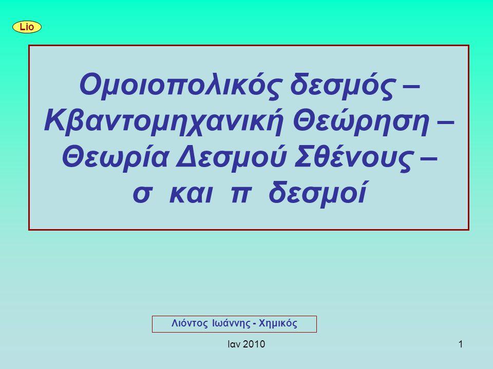 Ιαν 20101 Ομοιοπολικός δεσμός – Κβαντομηχανική Θεώρηση – Θεωρία Δεσμού Σθένους – σ και π δεσμοί Λιόντος Ιωάννης - Χημικός Lio