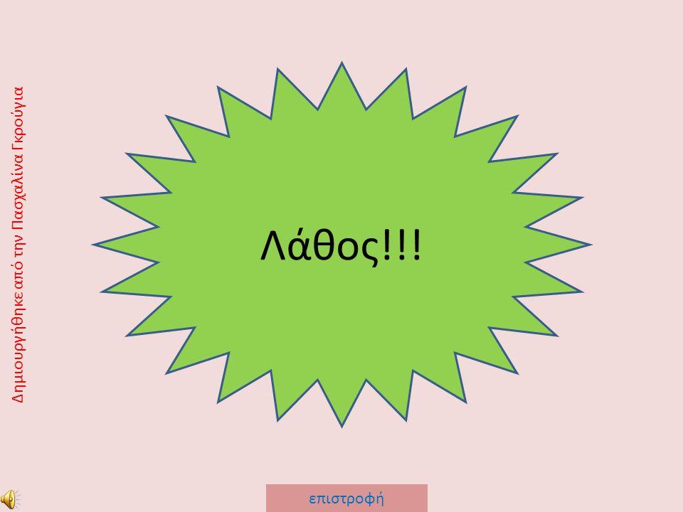 Λάθος!!! επιστροφή Δημιουργήθηκε από την Πασχαλίνα Γκρούγια