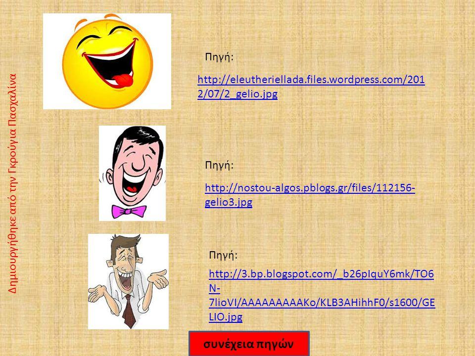http://www.ainigmata.gr/images/Fred- Flinstone-Stars.gif http://www.newsbomb.gr/media/k2/items/ca che/11685cb3f4a8d471b0fc8256e12e2f9f_XL.j pg http://