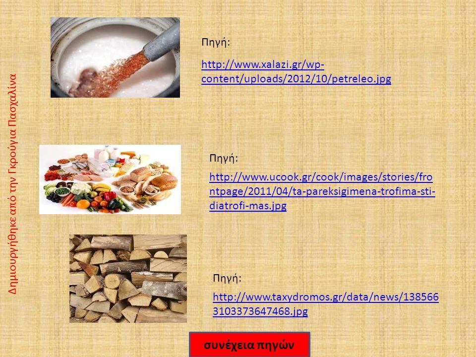 http://eleutheriellada.files.wordpress.com/201 2/07/2_gelio.jpg http://nostou-algos.pblogs.gr/files/112156- gelio3.jpg http://3.bp.blogspot.com/_b26pI