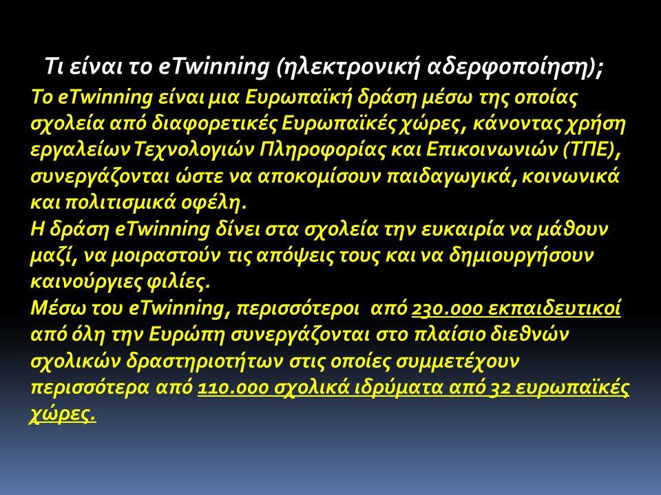 Τι είναι το eTwinning (ηλεκτρονική αδερφοποίηση); Το eTwinning είναι μια Eυρωπαϊκή δράση μέσω της οποίας σχολεία από διαφορετικές Eυρωπαϊκές χώρες, κά